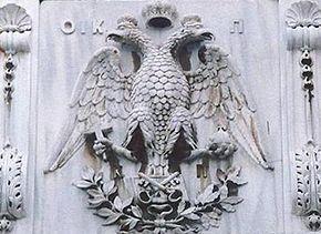 El escudo del Imperio Bizantino, cuando gobernaban los Paleólogos, hace referencia al papel político y religioso del Emperador; el águila bicéfala porta en una pata un orbe o una cruz(la Iglesia); y en la otra, una espada (Estado).